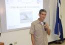 IGG-CIGEO desarrolla Curso Básico de Vulcanología